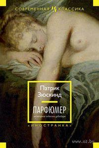 «Парфюмер» — Патрик Зюскинд