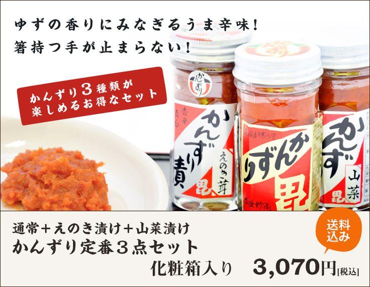 かんずり定番3点セット(通常・えのき漬け・山菜漬け) 2,800円(税・送料込)