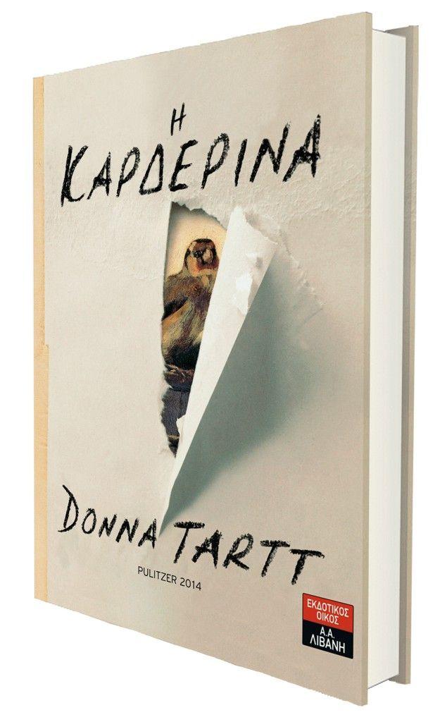 Η Καρδερίνα της Ντόνα Ταρτ: επιστροφή στην αθωότητα   ΒΙΒΛΙΟ   LiFO