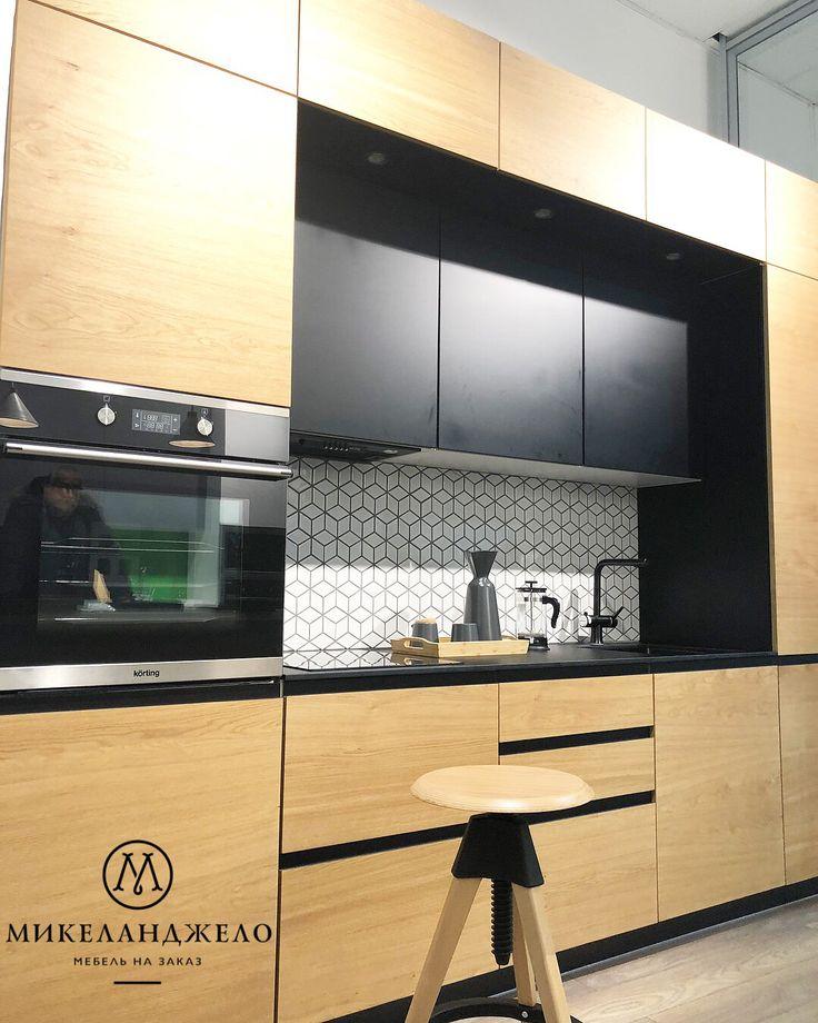 Что Вам нравится в этой кухне ...