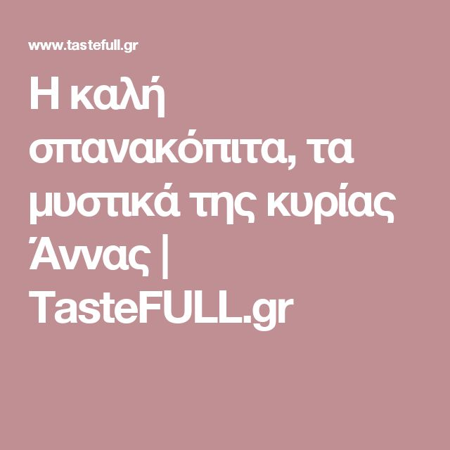 Η καλή σπανακόπιτα, τα μυστικά της κυρίας Άννας | TasteFULL.gr
