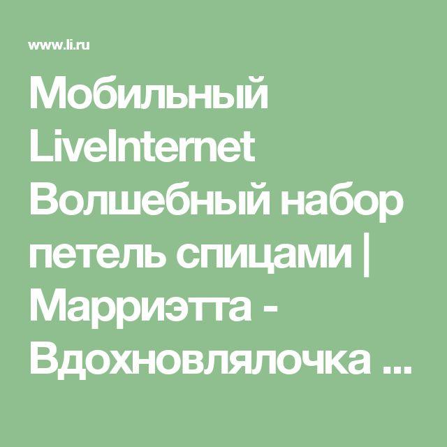 Мобильный LiveInternet Волшебный набор петель спицами | Марриэтта - Вдохновлялочка  Марриэтты |