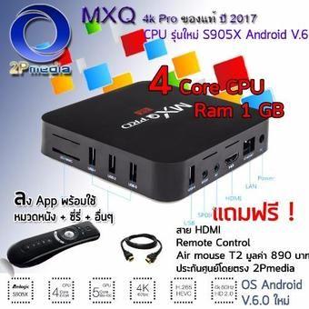 รีวิว Android Smart Box ปี 2017 New MXQ 4k Pro Chipset ใหม่ S905X Amlogic (4K-64bit) Ram 1GB Rom 8 GB WiFi 2.4GHz Android 6.0+ แอพดูหนัง ยูทูบ เฟสบุ๊ค และอื่นๆ+ประกันศูนย์ (ฟรี สาย HDMI 1 เส้น + Air mouse T2+ ใบรับประกัน) (Black) ขายด่วน Android Smart Box ปี 2017 New MXQ 4k Pro Chipset ใ ด่วนก่อนจะหมด  ----------------------------------------------------------------------------------  คำค้นหา : Android, Smart, Box, ปี, 2017, New, MXQ, 4k, Pro, Chipset, ใหม่, S905X, Amlogic, 4K64bit, Ram…