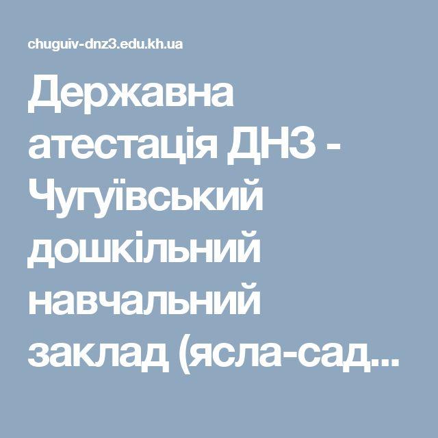 Державна атестація ДНЗ - Чугуївський дошкільний навчальний заклад (ясла-садок) №3