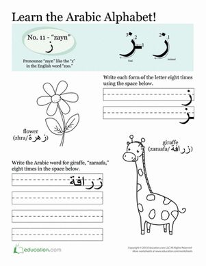 "Kids build their Arabic vocabulary skills with this cool worksheet on the letter ""zayn, ز"" pronounced much like the English Z."