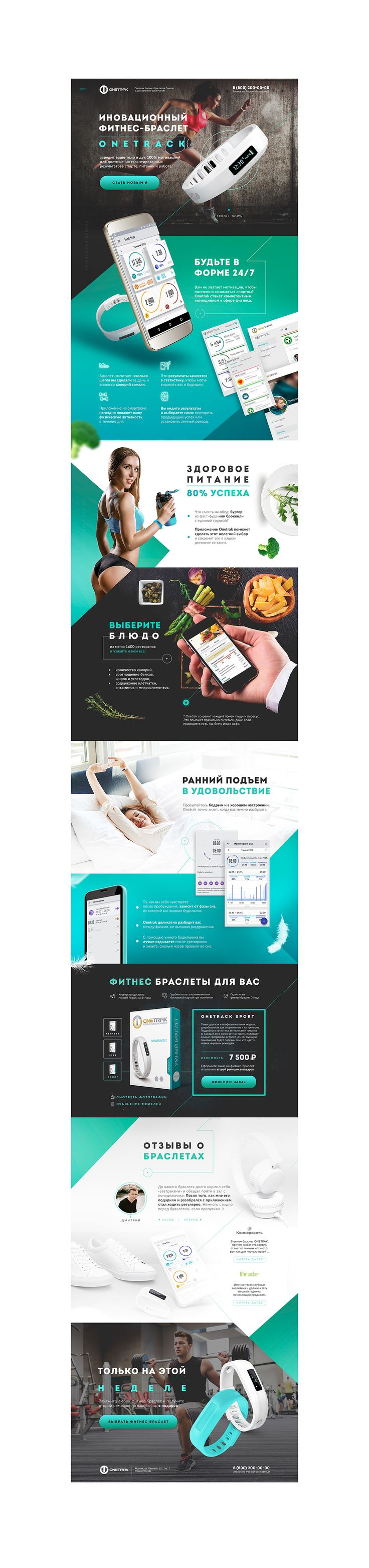 ONETRAK - activity sport fitness tracker onepage on Behance