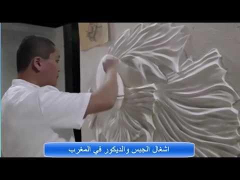 Drywall Art Sculpture new - YouTube