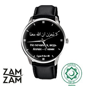 Настоящие мусульманские часы ZamZam