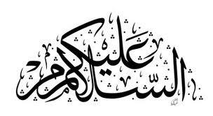 Al salam aleikum. Peace be upon You