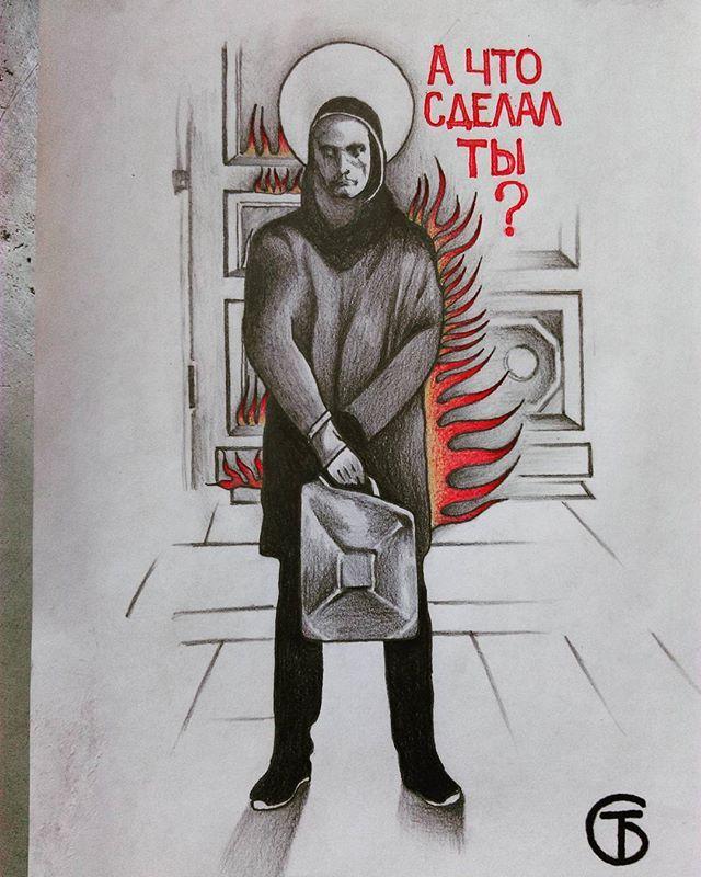 Новый проект,посвященный борьбе художника Петра Павленского #эскиз #павленский #диссидент #булатарт #булатсубханкулов #маргиналарт #sketch #pavlensky #dissident #bulatsubkhankulov #bulatart #marginalart #вао #гольяново #golyanovo