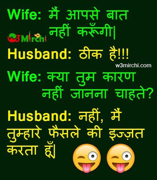 Pin By Salim Khan On Jokes Husband Wife: Husband Wife Joke In Hindi