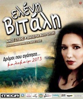 ΕΛΕΝΗ ΒΙΤΑΛΗ - Tranzistoraki's Page!