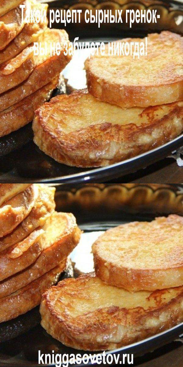 Такой рецепт сырных гренок- вы не забудете никогда!  – Frühstück
