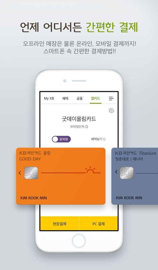 KB국민카드(+앱카드)- ảnh chụp màn hình