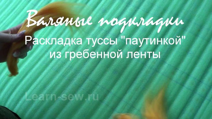 Валяные подкладки - тусса on Vimeo