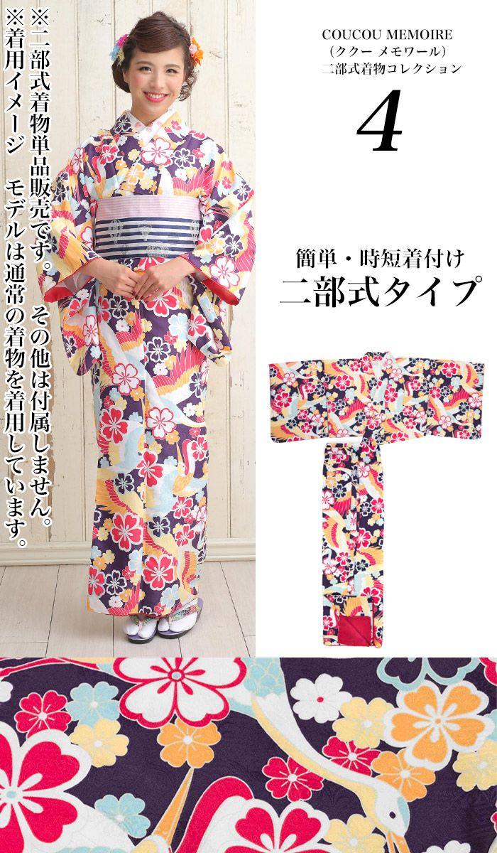 【楽天市場】《Coucou Memoire(ククー メモワール)二部式着物 単品》 4-6 鶴と桜柄 おはしょりが作ってあるので着付け簡単 セパレート着物 仕立て上がり 洗える着物 単品 女性 レディース プレタ 袷 フリーサイズ 着物 和服 和装 きもの レトロモダン 【ns42】【あす楽】:京越卸屋