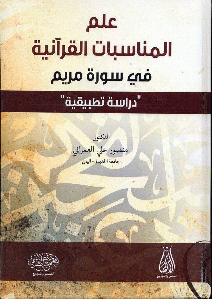 المناسبات القرآنية في سورة مريم منصور علي العمراني Novelty Sign Signs