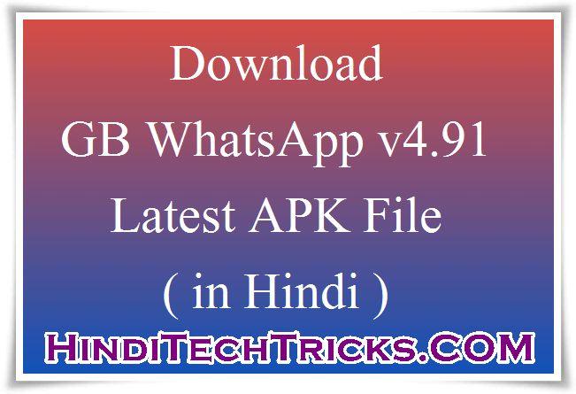 Download GB WhatsApp v4.91 Latest APK File ( in Hindi )  GB WhatsApp v4.91 ka latest file download karen.       Hi Friends, मुझे विश्वास ...