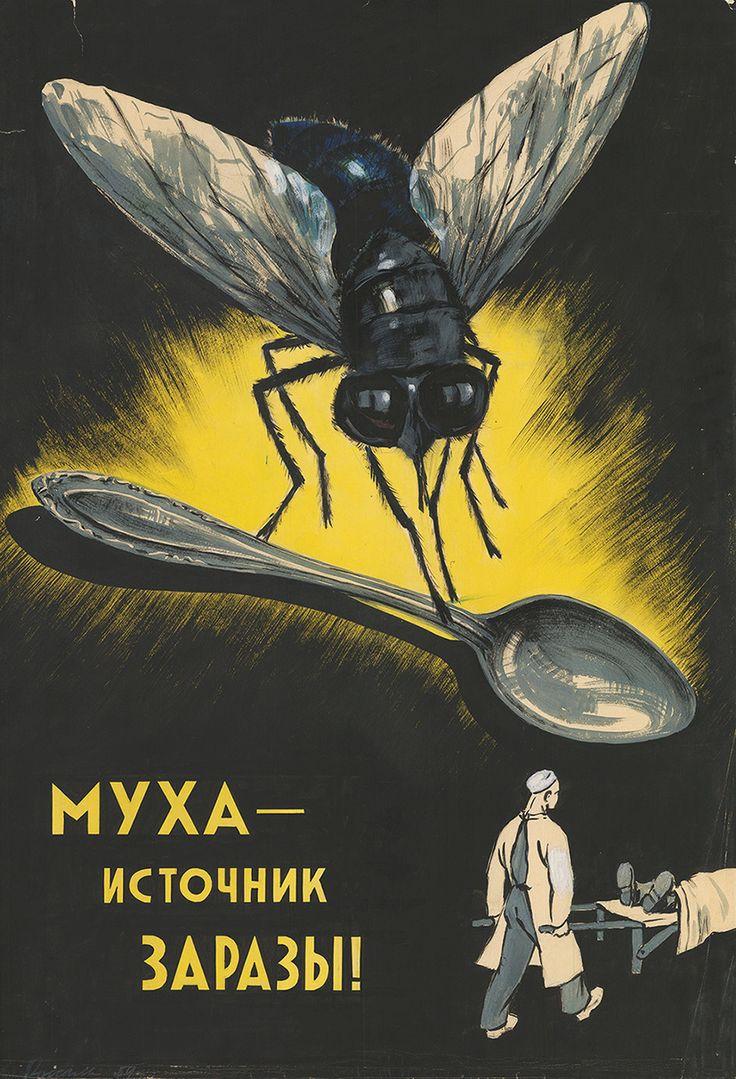 Оригинал-макет плаката «Муха — источник заразы!» — Русская Антикварная Галерея