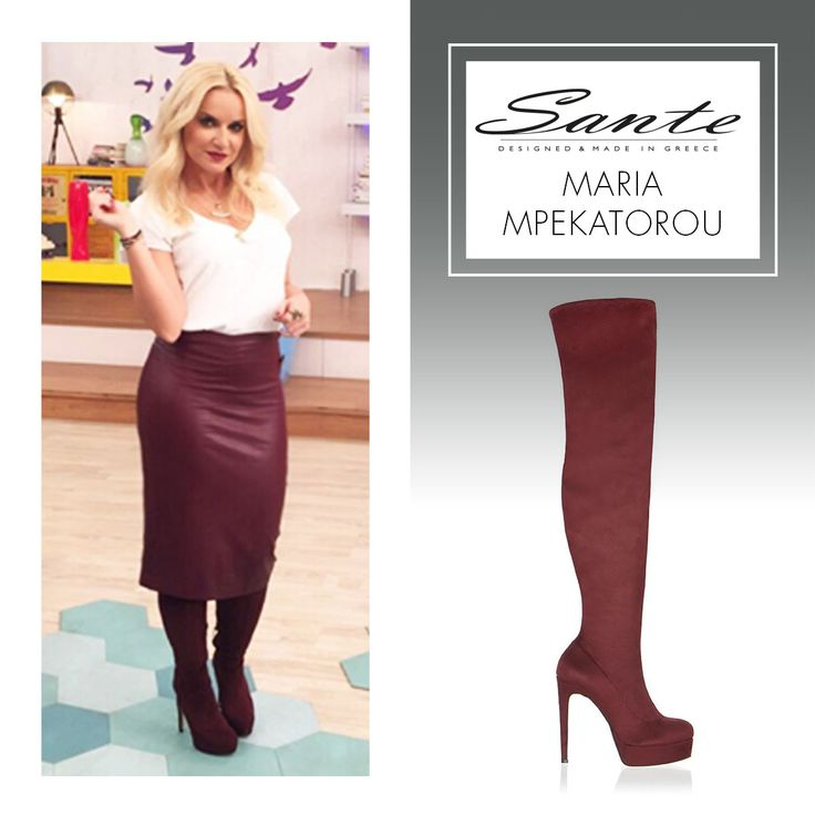Maria Mpekatwrou in SANTE Over-the-knee Boots #BuyWearEnjoy #CelebritiesinSante Available in stores & online: www.santeshoes.com
