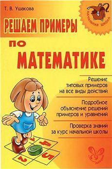 Ушакова. Решаем примеры по математике..
