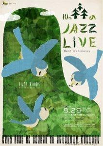 里山あーと村 森のJazzLive 10周年 | Fujii Masami Space