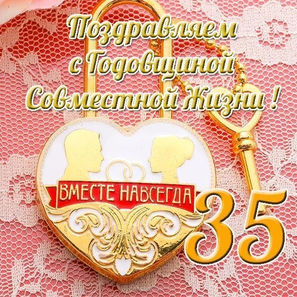 Поздравление мужу к 35-летию свадьбы