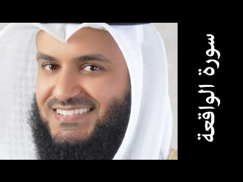 ▶ Mishary Rashid Alafasy - Surah Waqiah Complete! - YouTube -i love this.