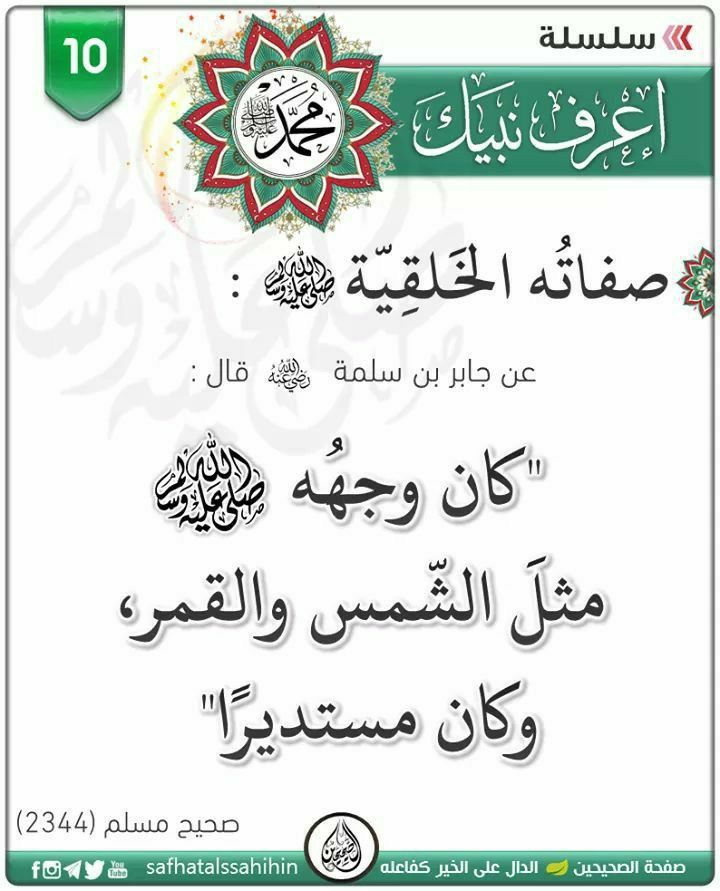 Pin By Khalilo Khalilo On حديث نبوى Hadith Hadeeth Arabic Calligraphy