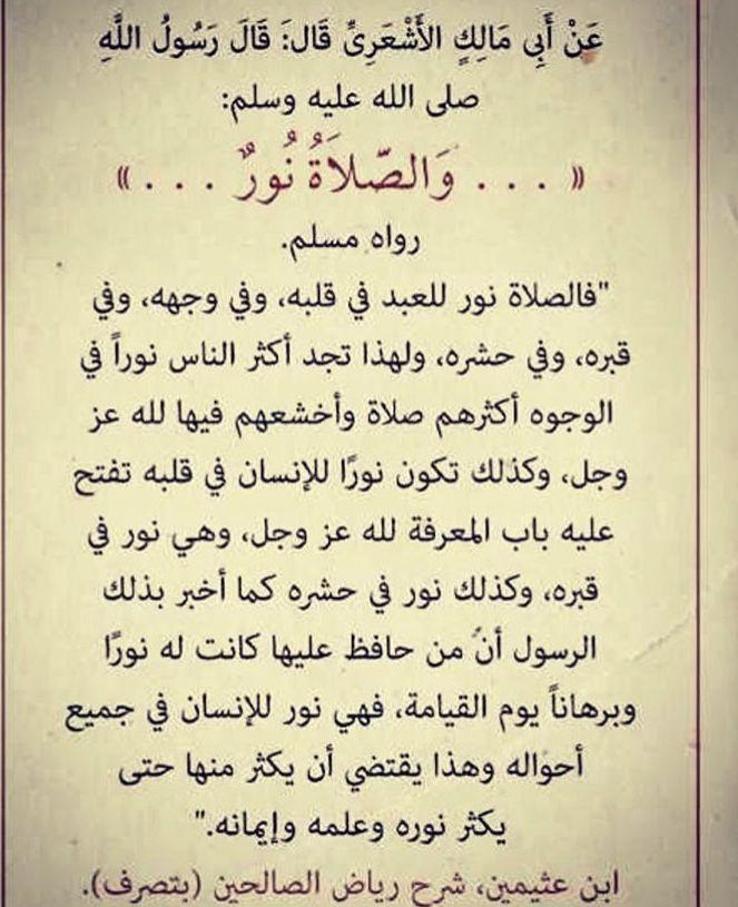 الصلاة نور Instagram Highlight Icons Islam Math