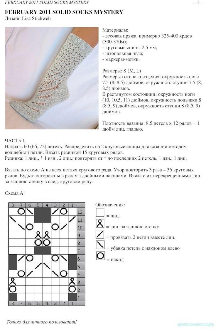 Как связать красивые носки спицами Описание вязание носков спицами Для увеличения картинки нажмите на нее …