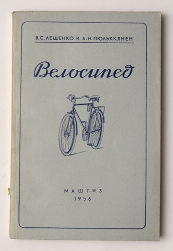 1956 Soviet Russia RUSSIAN BICYCLES Technic Repairing Driving Vintage Book.