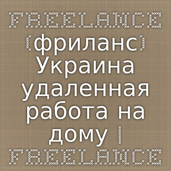 фрилансер в украине вакансии