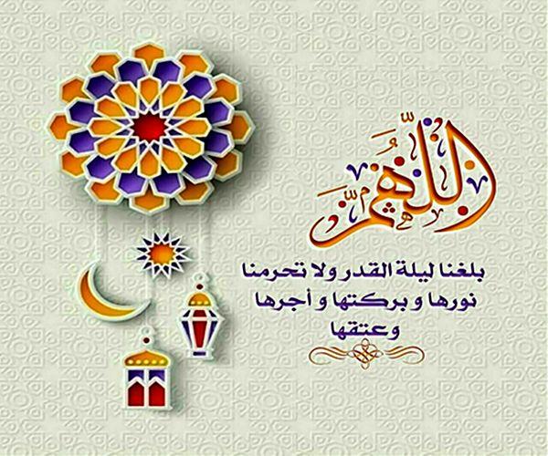 موعد ليلة القدر 2019 في الدول العربية أدعية ورمزيات ليلة القدر وفضل العشر الأواخر من رمضان Ramadan Day Laylat Al Qadr Ramadan Kareem