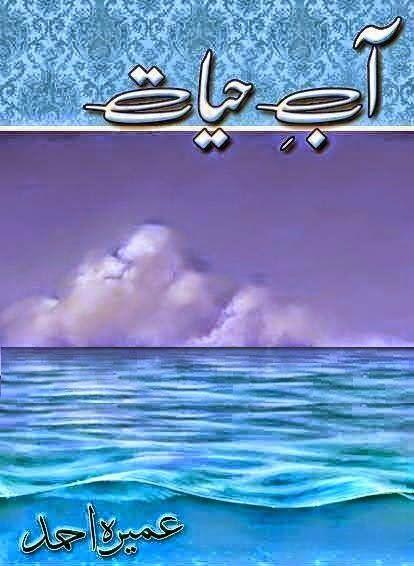 Free urdu novels online | read and download free urdu novels.
