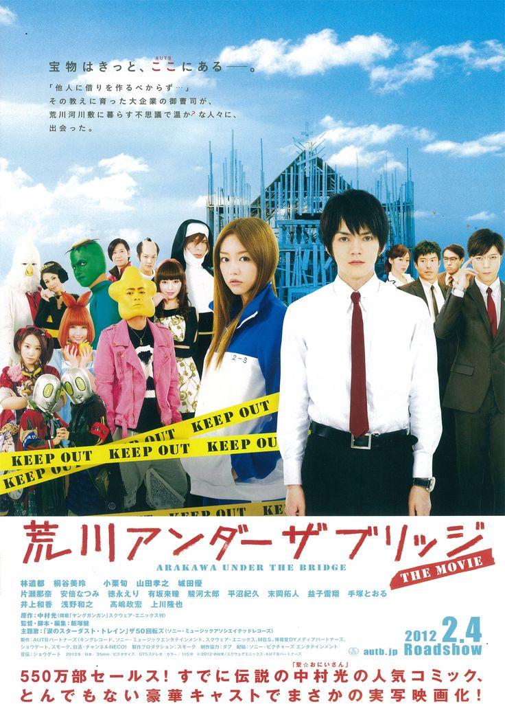 荒川アンダー ザ ブリッジ THE MOVIE (2012.2.9)