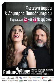 29/11: Φωτεινή Δάρρα & Δημήτρης Παπαδημητρίου @ Ρυθμός Stage - Κερδίστε 2 διπλές προσκλήσεις - Tranzistoraki's Page!