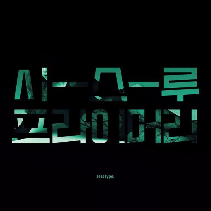 시스루. zess type. 2014.  http://zesstype.com/