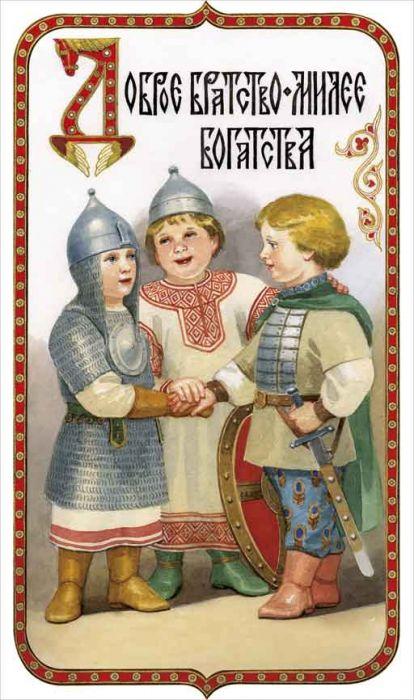Sergey Efoshkin, Alfabetul pentru copii, Fratia buna este mai scumpa decat bogatia