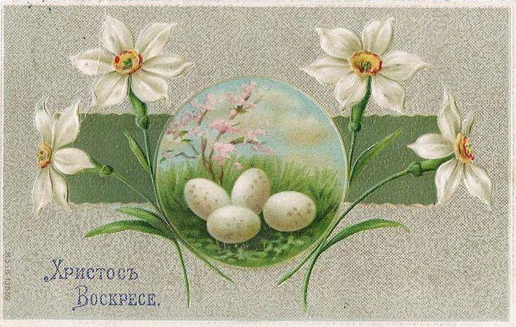 Пасха винтажная открытка, открытки