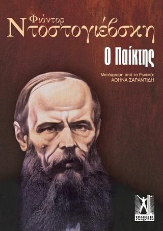 Ντοστογιέφσκι - Ο πάικτης