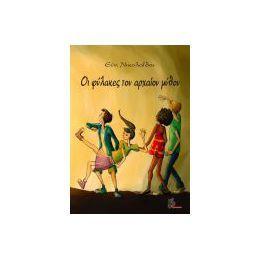 Βιβλία :: Παιδικά :: Οι φύλακες του αρχαίου μύθου - Εκδόσεις Μέθεξις - Βιβλία e-books CD/DVD