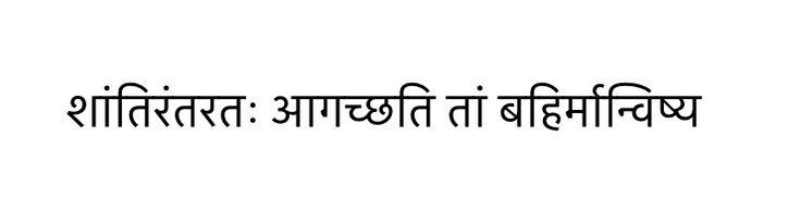 """ peace comes from within, don't seek it without "" - Buddha  ... in Sanskrit शांतिरंतरतः आगच्छति तां बहिर्मान्विष्य"