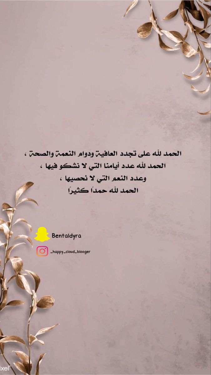 الحمد و الشكر لله Quotes Muslim Quotes Arabic Love Quotes