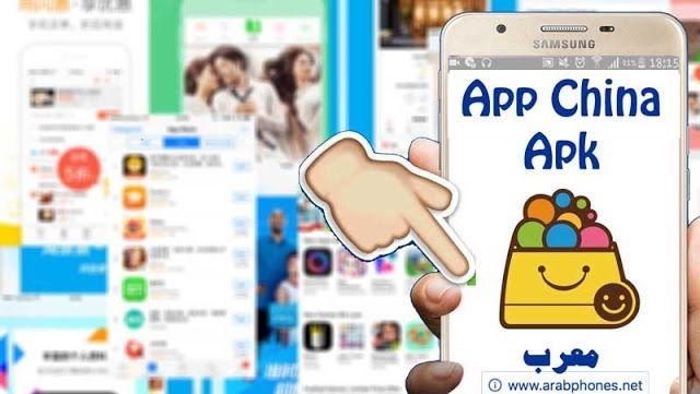 تحميل متجر App China الأصلي معرب مجانا للاندرويد Samsung Marketing App