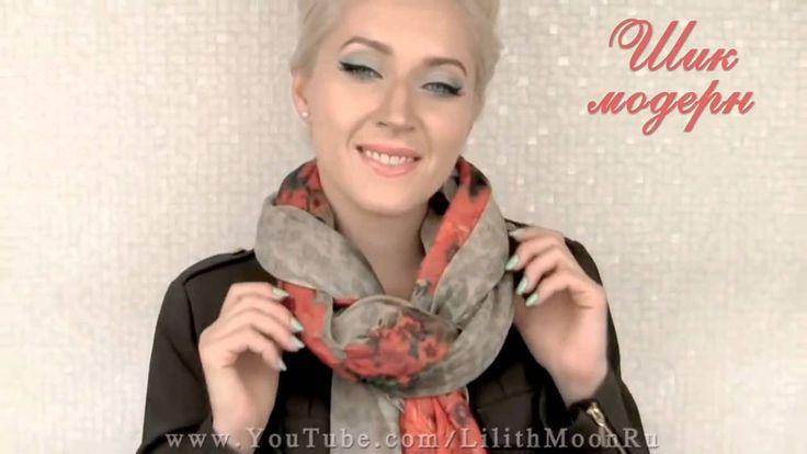 Как завязать шарф или платок на шее разными способами