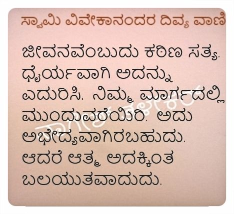 455 best ನುಡಿಮುತ್ತುಗಳು. (Kannada Quotes ) images on ...