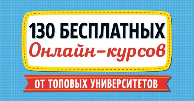 130 бесплатных онлайн-курсов оттоповых университетов