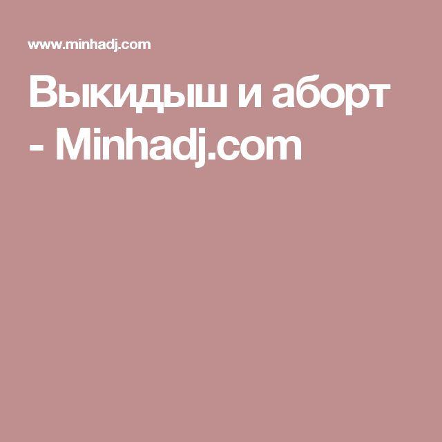Выкидыш и аборт - Minhadj.com