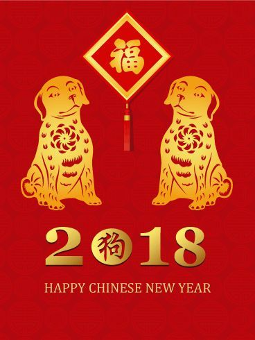 Dog Year Chinese New Year Card: Were you born during the Year of the ...